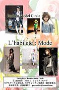 【 L'habilete' :  mode 】