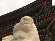 韓国人間関係対策委員会
