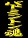 Anemone-下関バド-