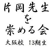片岡先生を崇める会【13期生】