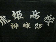 虎姫高校排球部