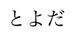 豊田(トヨダ)