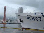 第五管区海上保安本部