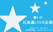 北海道LOVE企画 FM82.7MHz