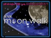 All 200円BAR moon walk