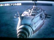 超巨大ドリル戦艦荒覇吐&天照