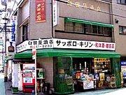 臼田屋酒店