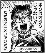 ATT〜腐ちゃんねる〜