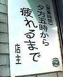 さかな市場久留米店(おーい)