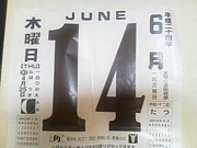 2012年6月14日生まれ
