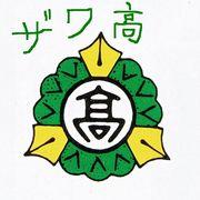 山形県立左沢高校