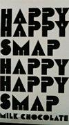 なまか-HAPPY HAPPY SMAP-
