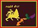 reggae shop MASHT STAR