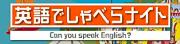 英語でしゃべらナイト