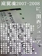 関ジュinタキツバBEST城ホール