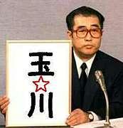 玉中57期友民党