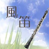 風笛-Fumiaki Miyamoto-