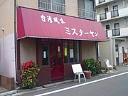 京浜急行沿線御食事処