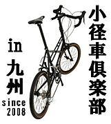 ミニベロ(小径車)倶楽部 in九州