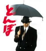TBSドラマ『とんぼ』を語ろう