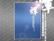 1980.4-1981.3生の千葉北高生