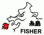 糸島フィッシャー