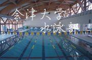 会津大学水泳部