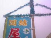 与勝エイサ−・シンカ会