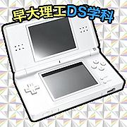 早稲田大学理工学部DS学科