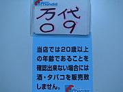 株式会社万代2009年度入社☆