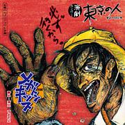 演劇カンパニー『東京の人』
