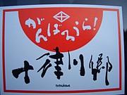 十津川へ行こう!