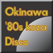 沖縄コザのディスコ