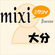 mixi大分♪