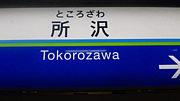 日本の首都は所沢と聞いたわっ!