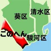 静岡市の川向こう