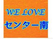 WE LOVE センター南