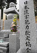 日本漢字能力検定協会供養塔