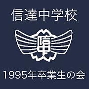 信達中学校1995年卒業生の会