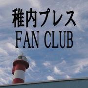 稚内プレス ファンクラブ