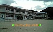 ◆平戸市立津吉小学校◆