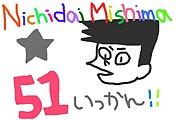 日大一貫★51期生