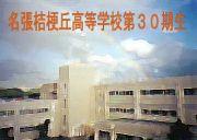名張桔梗丘高等学校第30期生