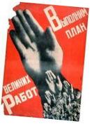 Propaganda-Ad
