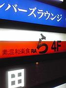 ライヴ酒場「ら」大阪・三ツ寺筋