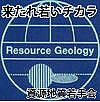 資源地質学会若手研究委員会