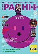 PACHI+(パチプラ)