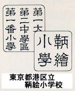 東京都港区立 鞆絵小学校