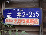 東京レトロ町名看板