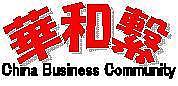 中国ビジネス「華和繋」